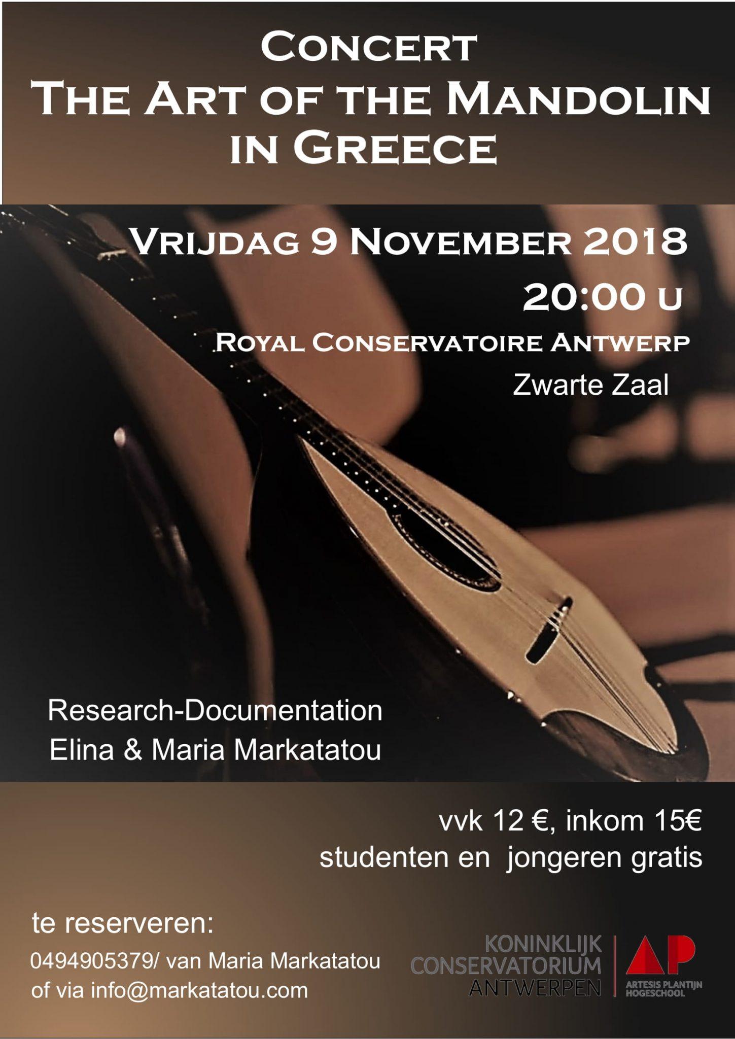 The Art of the mandolin in Greece @ Royal Conservatory of Antwerp | Antwerpen | Vlaanderen | België