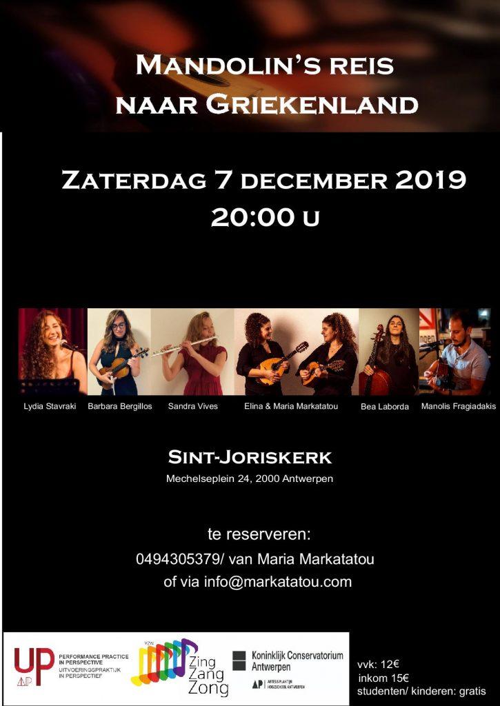 Mandolin's reis naar Griekenland @ Sint Joris kerk | Antwerpen | Vlaanderen | België
